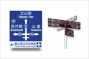 Signs/Signboards
